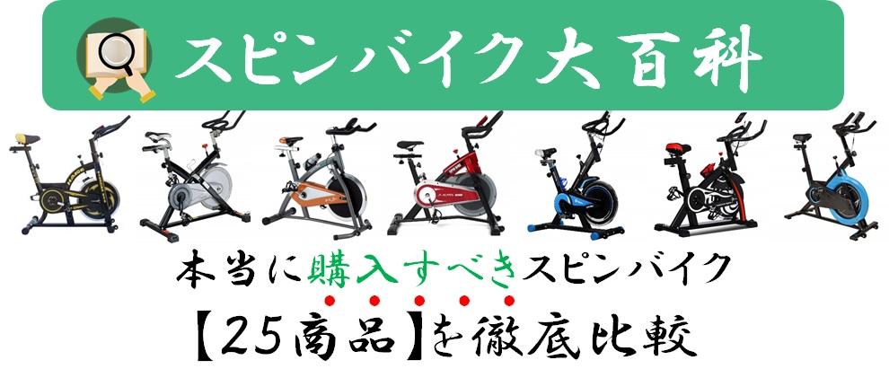 【スピンバイク大百科】25商品比較→おすすめフィットネスバイク決定